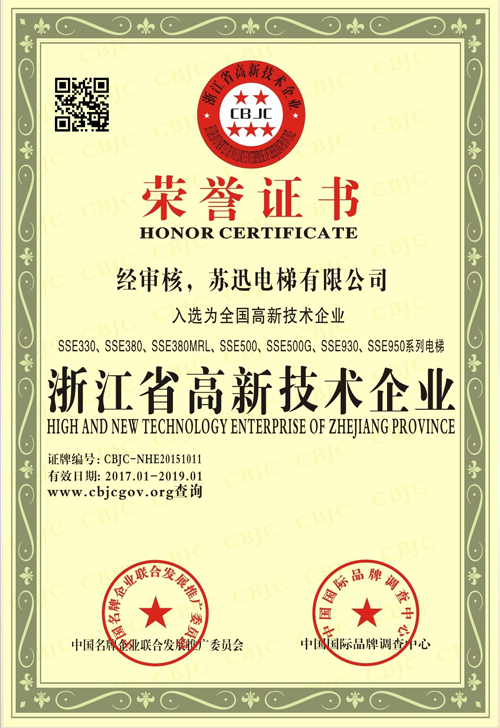 Высокое и новое технологическое предприятие провинции Чжэцзян