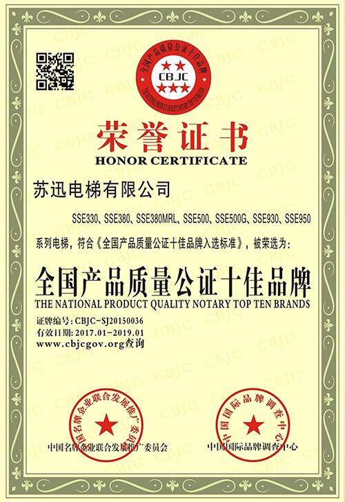 Su Xun лифт национальный продукт качество нотариус десятка брендов