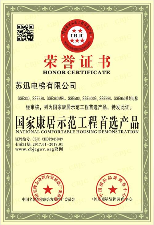 Су Сюнь лифтинг национальный