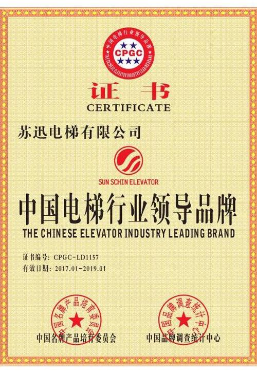 Ведущий бренд лифтовой индустрии в Китае