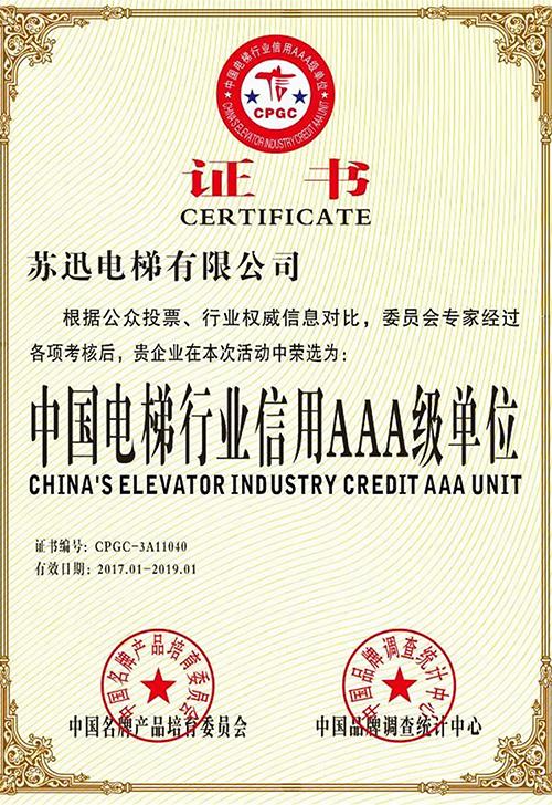 Кредитная единица AAA лифтовой промышленности в Китае