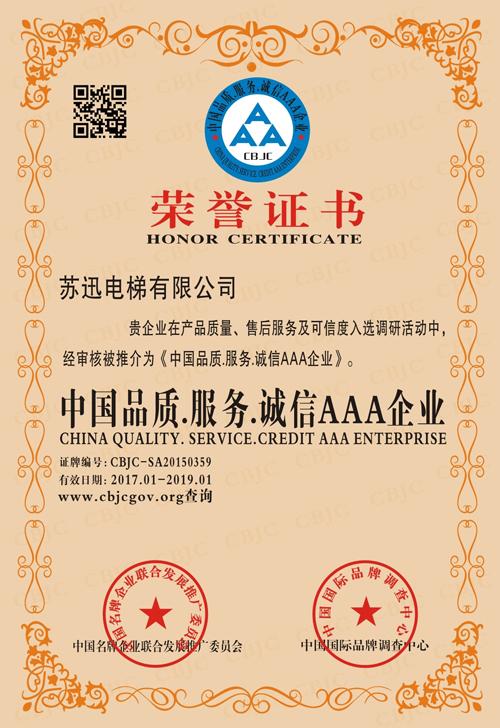 Качество Китая. Обслуживание. Кредитное предприятие AAA