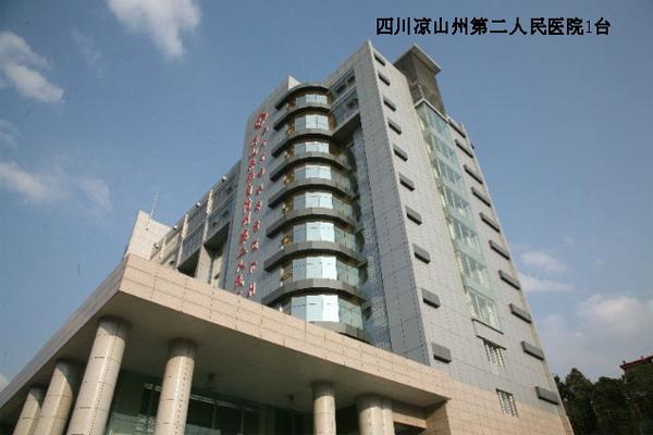 Вторая народная больница Сычуань Ляншань