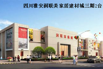 Ya'an, Sichuan Lian Соединенные Штаты жилищно-строительные материалы Город