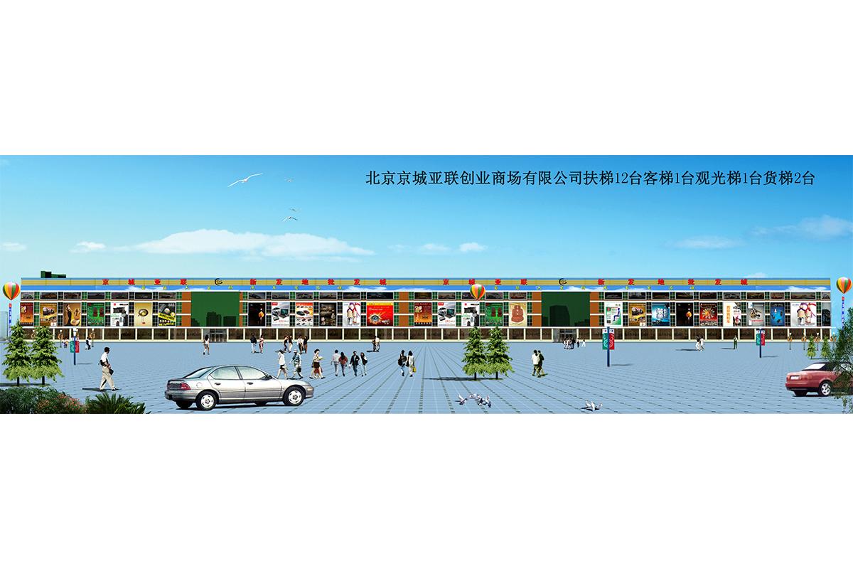 Пекинский столичный торговый центр Yalian Venture Shopping Mall Co., Ltd.