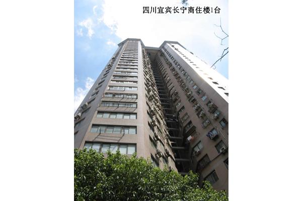 Сычуань Ибинь Чаннин коммерческие и жилые здания
