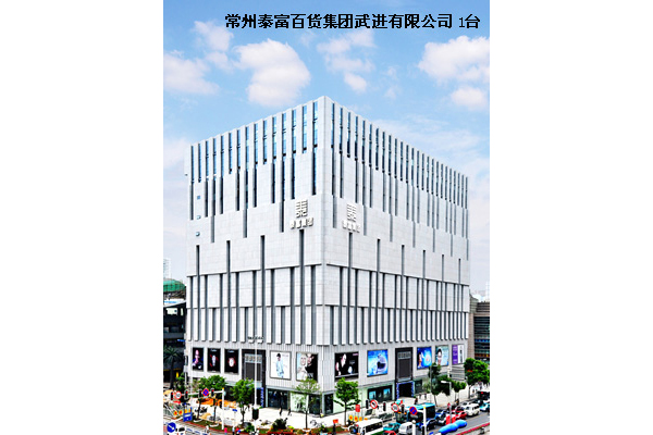 Changzhou Taifu Универмаг Group Wujin Co., Ltd. 1 комплект SSE500