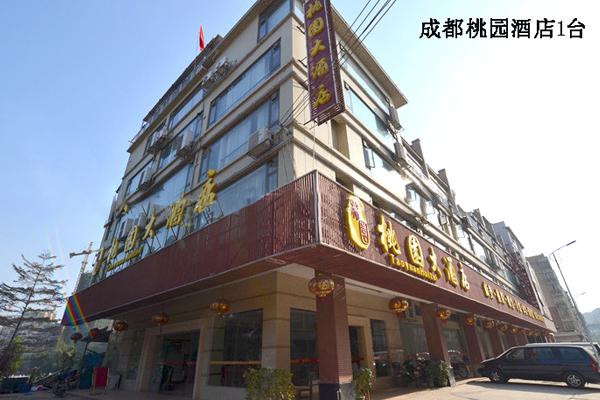 Chengdu Taoyuan Hotel 1 набор