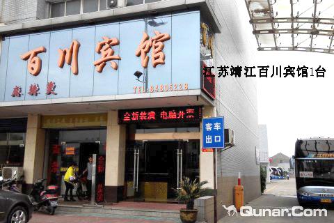 Отель Цзянсу Цзинцзян Байчуань
