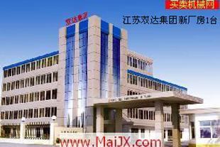 Jiangsu Shuangda Group новый завод 1 комплект