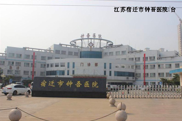 Больница Цзянсу Суцян Чжунву
