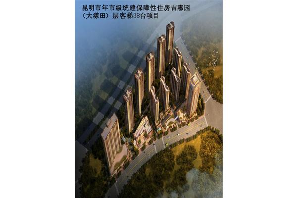 Город Куньмин, муниципальное правительство для строительства доступного жилья Kyi Park (Dayang)