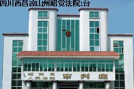 Суд провинции Сычуань Xichang Liangshan Zhaojue