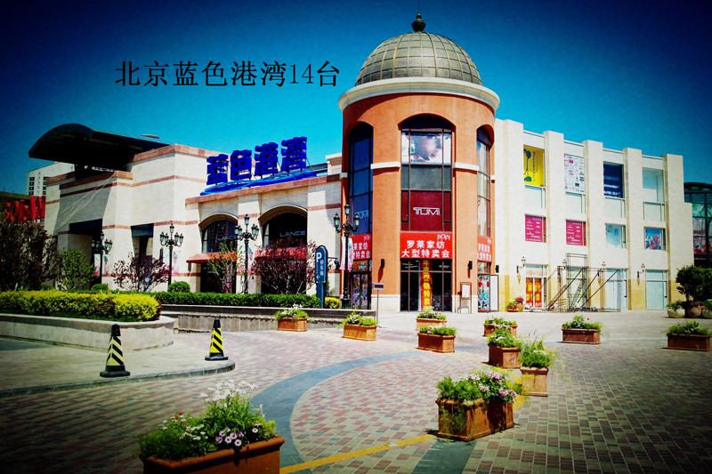 Пекинская голубая гавань