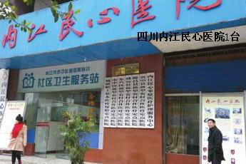 Сычуаньская больница Нейцзян Минсин