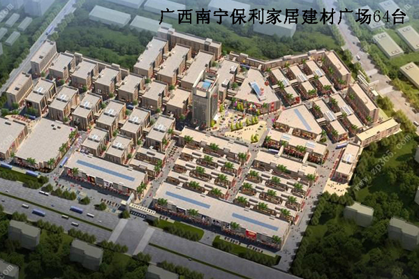 Гуанси Наньнин Поли жилищно-строительных материалов Площадь