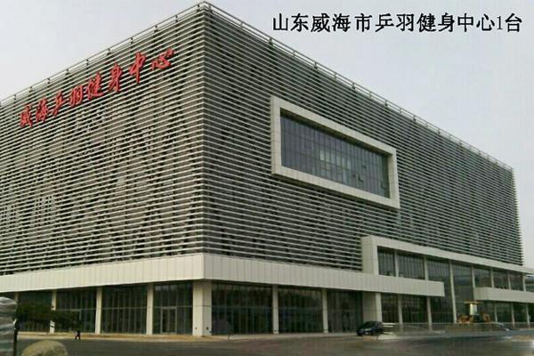 Шаньдун Вэйхай Пинг-понг и бадминтон Фитнес-центр