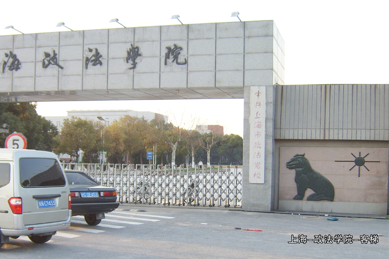 Шанхайский институт политики и права