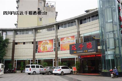 Ресторан Sichuan Neijiang Millennium