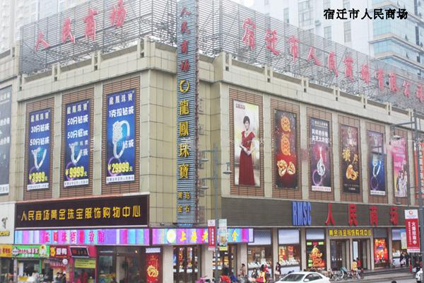 Suqian Народные торговые центры