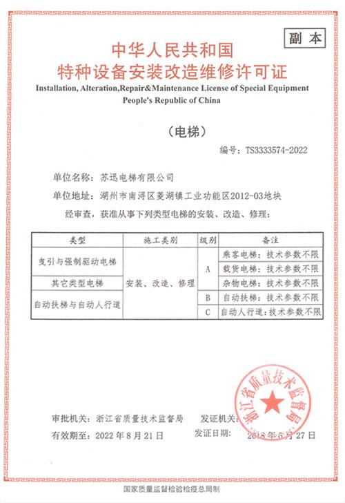 лицензия на ремонт