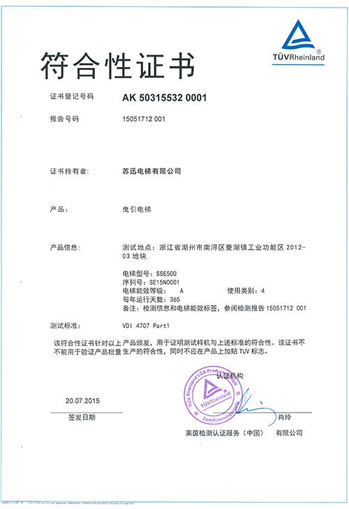сертификат о энергосбережении для гостиной